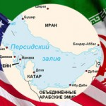 Может ли Иран разгромить американский флот в Персидском заливе?