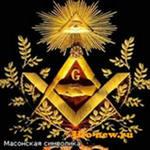 Миром правит секта, где поклоняются Сатане