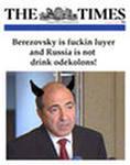 У Березовского оказалась королевская «крыша»