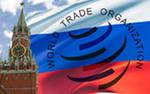 Чем ВТО опасна для России