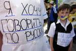 Русский язык на Украине - больше чем язык