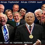 Человек, который угробил Советский Союз