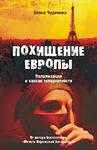 В Европе у России нет христианских союзников