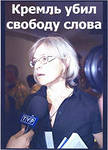 Убийц Анны Политковской следует искать в Лондоне