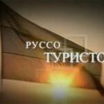 Какие опасности ждут русских туристов за границей