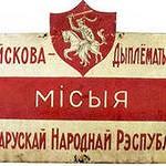 Белорусский национализм проповедуется тихо, но активно