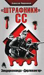 Кто в России дискредитирует память о Великой Отечественной войне