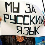 Закон Украины «О принципах государственной языковой политики »: год спустя