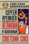 Ложь об СССР начинается со лжи о России