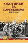 Кто они - охотники за советскими партизанами?