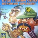 Нужен ли нам миф о русско-украинско братском единстве?