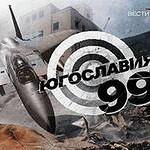 События в Югославии 1999 года - поучительный урок для России