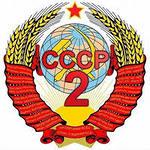 Сергей Кремлёв - Россия должна перейти к наступательной политике