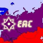 Чем выгоден России Евразийский экономический союз
