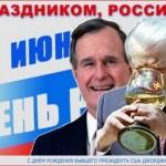 Это не День России -  это день триумфа США и Бориса Ельцина