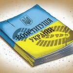 На Украине Конституция что дышло - куда повернул, туда и вышло