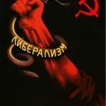 Клевета на советское прошлое должна быть поставлена вне закона