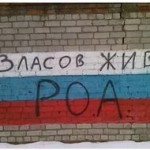 Из власовцев хотят слепить лучших людей России
