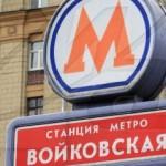 Кто организовал провокацию против станции метро