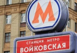 voikovskaya_metro