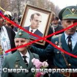 Украина должна за Бандеру ответить