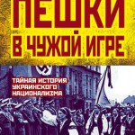Антифашизм на Украине теперь является тяжким преступлением