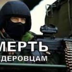Украинский террор можно подавить только беспощадным уничтожением террористов