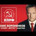 Вороненков - как закономерное порождение части российской элиты