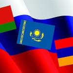 Есть ли будущее у Евразийского Экономического Союза?