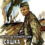 О тех, кто рассказал нам настоящую правду о Великой Отечественной  войне