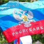 Луганская народная республика — то ли измена, то ли полный бардак