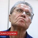 Улюкаев до сих пор не может поверить в свой приговор